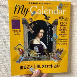 マイカレンダー、秋号