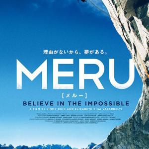 """映画レビュー""""MERU"""""""