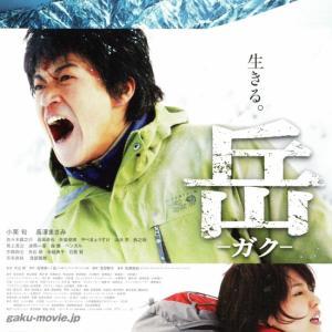 """映画レビュー""""岳"""""""