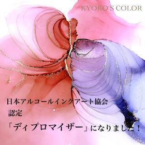 日本アルコールインクアート協会認定「ディプロマイザー」になりました!