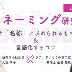 (動画あり)10/9夜 トークショー「ネーミング研究所」参加者募集中!