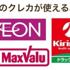 日本でも最強‼タイのAEONクレジットカード