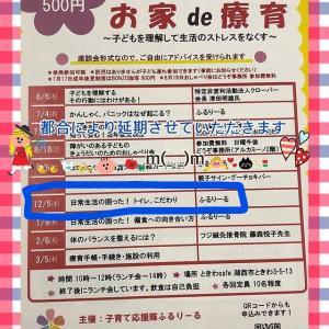 静岡県湖西市に行きます!