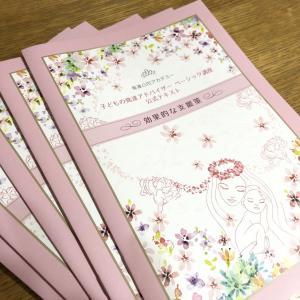 11月は仙台で講座を開催します^^