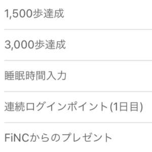即500P!おススメのダイエットアプリ♡