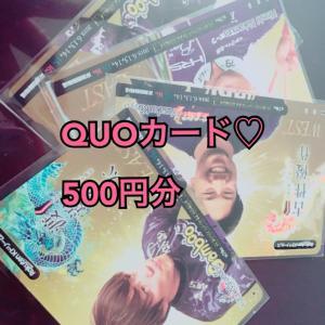 【全プレ】QUOカードもらえる!