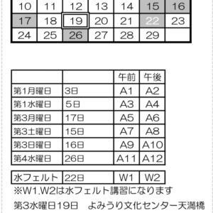 堺アトリエ2月レッスン日程