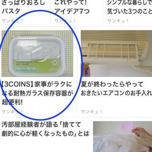 【メディア掲載】スマートニュース サンキュ!ページでピックアップされました