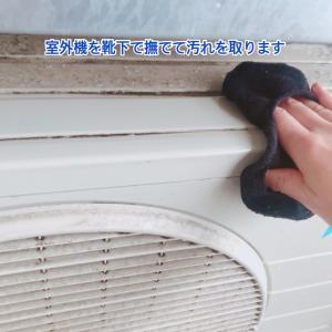 【掃除】穴あき靴下の活用法