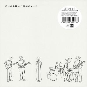 あっぷるぱい【New Single 発売】