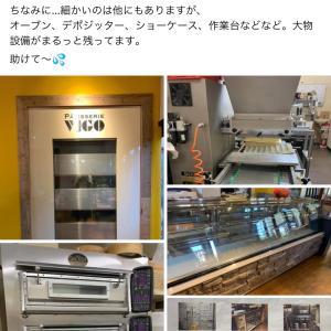 どなたか大型の調理機械必要な方いらっしゃいますか?