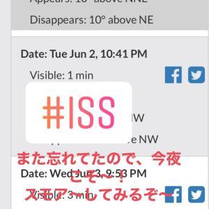 ええええー!ISS!