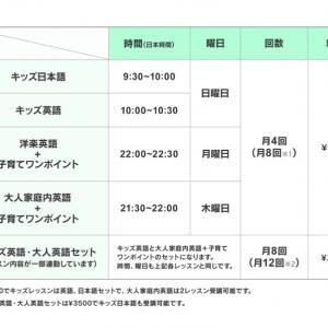 """""""英会話×キッズコーチングのレッスン後にインスタライブしています♡"""""""