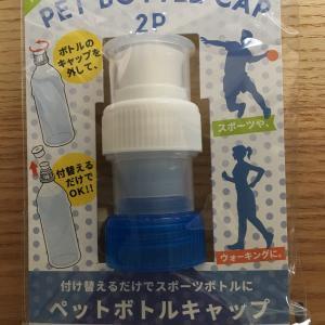 Can Doのペットボトルキャップを買いました