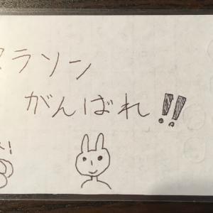 【レポ①】勝田全国マラソン
