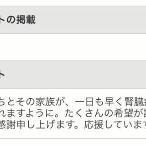 【御礼】印税から10万円を寄付しました。
