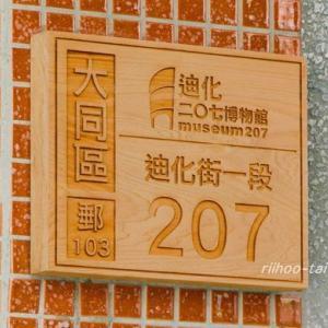 【迪化207博物館】参観無料の素敵な博物館&アートギャラリー No.29
