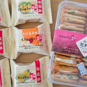 【佳徳糕餅(ChiaTe)】葱軋餅☆甘じょっぱさが癖になるおいしさ No.35