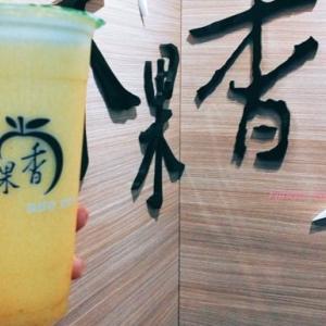 【果果香】路地奥の人気フルーツジューススタンド No.38