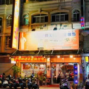 【金牌川菜料理】地元のお客で賑わう♪お手頃価格の四川料理店 No.3