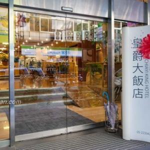 【嘉義皇爵大飯店】嘉義観光の拠点に最適!! おすすめホテル No.4