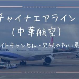 【払い戻し方法 / まとめ】チャイナエアライン(中華航空)フライトキャンセル・欠航の払い戻し