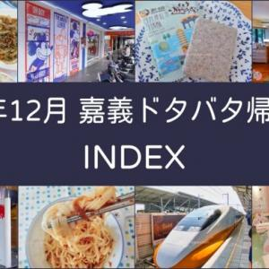 【2019年12月 嘉義ドタバタ帰省の旅】INDEX