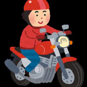 バイクの足つき改善!?