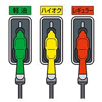 「軽油」に注意!