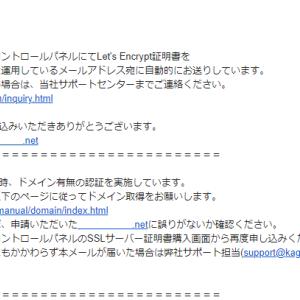 Let's Encrypt証明書発行によるドメイン認証エラー
