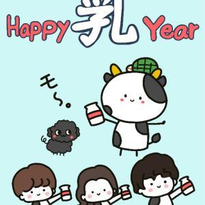 「2021年あけましておめでとうございます!!