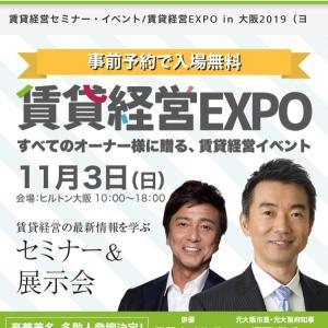 賃貸経営EXPOに参加!