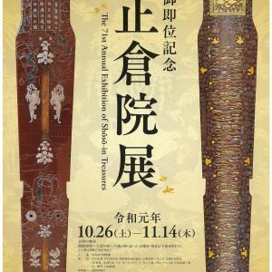 37年ぶりの正倉院展!