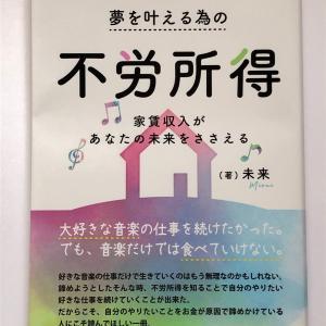 久々に読んだ不動産投資の本の感想文(?)!