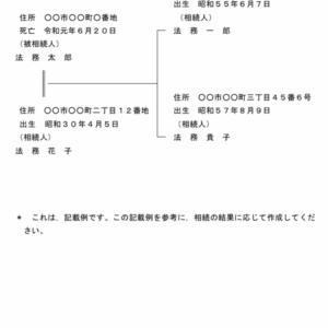 ④相続に伴う、銀行や証券会社に提出する書類の作成