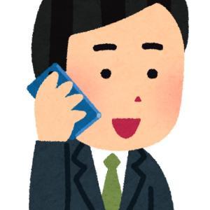 ある日、かかってきた、とっても珍しい(?)電話!
