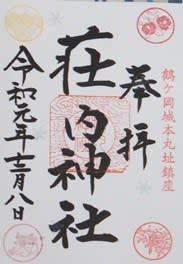 【山形県鶴岡市】荘内神社