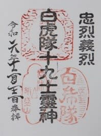 【福島県会津若松市】宇賀神堂