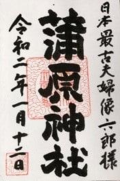 【新潟県新潟市】蒲原神社