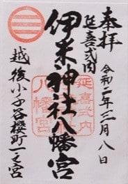 【新潟県小千谷市】伊米神社八幡宮