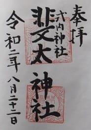 【新潟県妙高市】斐太神社