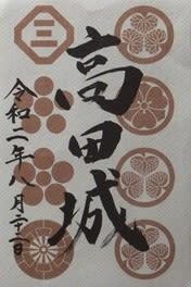 【新潟県上越市】高田城