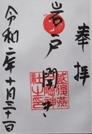 【新潟県燕市】戸隠神社