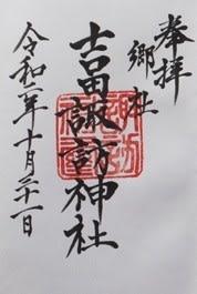 【新潟県燕市】吉田諏訪神社