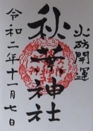 【新潟県新潟市】秋葉神社