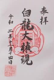 【新潟県新潟市】白龍大権現神社