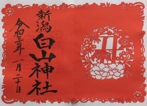 【新潟県新潟市】白山神社