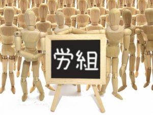 年功型賃金・終身雇用の崩壊で益々格差が広がる未来!