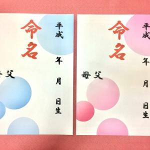 【姓名判断】旧字体と新字体の2種類あった!どちらを信じる?