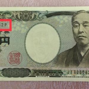NYダウ2日連続史上最高値更新!メスの1万円札でお金持ちがしていること!